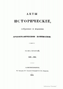 historic-acts-archeographic-сommission-v2-1841_title--0005