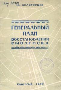 ig-belogortsev_smolensk-restoration-genplan-1949_cover-4165
