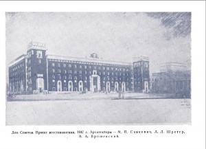 ig-belogortsev_smolensk-restoration-genplan-1949_house-soviets-project