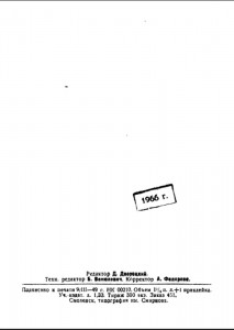 ig-belogortsev_smolensk-restoration-genplan-1949_p02