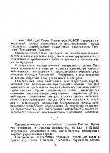 ig-belogortsev_smolensk-restoration-genplan-1949_p03