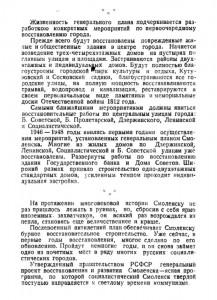 ig-belogortsev_smolensk-restoration-genplan-1949_p20