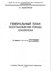 ig-belogortsev_smolensk-restoration-genplan-1949_title