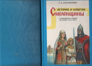 sa-lastovskiy_smolenschina-history-to18th-c_covers