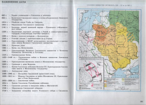 sa-lastovskiy_smolenschina-history-to18th-c_pp130-131