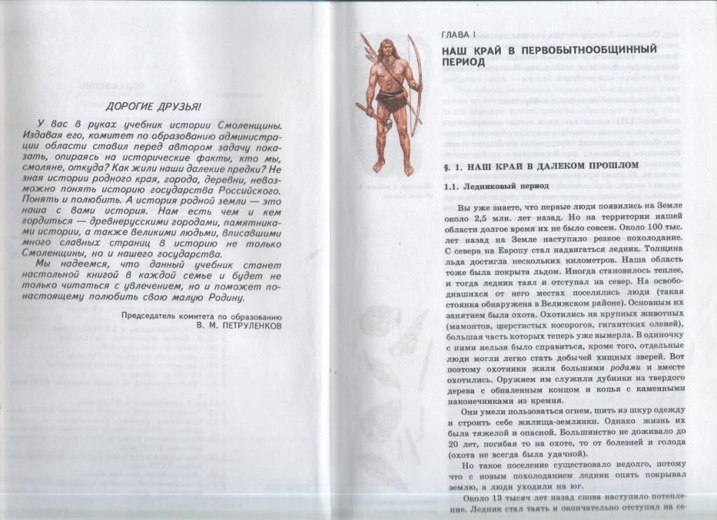 Гдз по истории смоленщины 7 класс ластовский