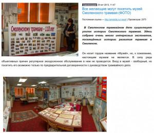 tram-museum_homepage-smolcity291013