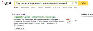 vv-begunova-smyadin_search