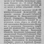 av-khrapovitskiy_journal-путешествие-ekaterina2-1787_p07