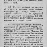 av-khrapovitskiy_journal-путешествие-ekaterina2-1787_p08