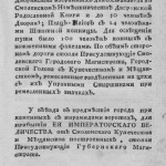 av-khrapovitskiy_journal-путешествие-ekaterina2-1787_p09