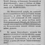 av-khrapovitskiy_journal-путешествие-ekaterina2-1787_p10