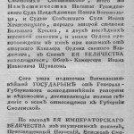 av-khrapovitskiy_journal-путешествие-ekaterina2-1787_p11