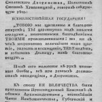 av-khrapovitskiy_journal-путешествие-ekaterina2-1787_p12