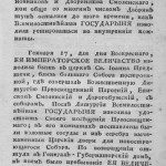av-khrapovitskiy_journal-путешествие-ekaterina2-1787_p13
