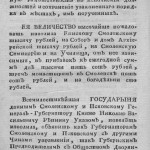 av-khrapovitskiy_journal-путешествие-ekaterina2-1787_p14