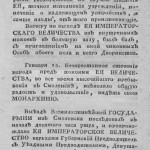 av-khrapovitskiy_journal-путешествие-ekaterina2-1787_p15