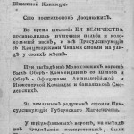 av-khrapovitskiy_journal-путешествие-ekaterina2-1787_p16