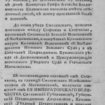 av-khrapovitskiy_journal-путешествие-ekaterina2-1787_p17