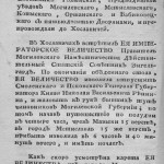 av-khrapovitskiy_journal-путешествие-ekaterina2-1787_p18