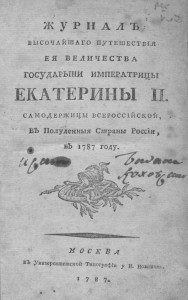 av-khrapovitskiy_journal-путешествие-ekaterina2-1787_title