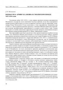 dn-menshikov-shein1632-34_vestnik-spbu-2008-4_p10