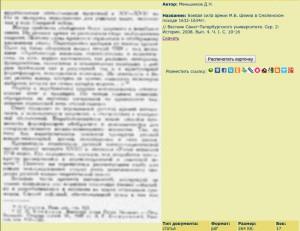 dn-menshikov-shein1632-34_vestnik-spbu_books-reenactor