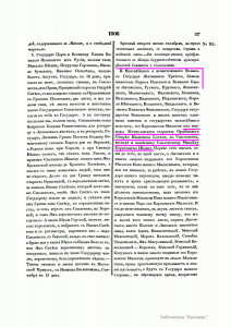 historic-acts-archeographic-сommission-v2-1841_p127_runivers-0137_underlined
