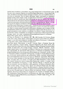 historic-acts-archeographic-сommission-v2-1841_p129_runivers-0139_underlined