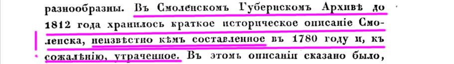 http://old-smolensk.ru/wp-content/uploads/2017/06/pe-nikitin-smolensk-history1847_p5.png