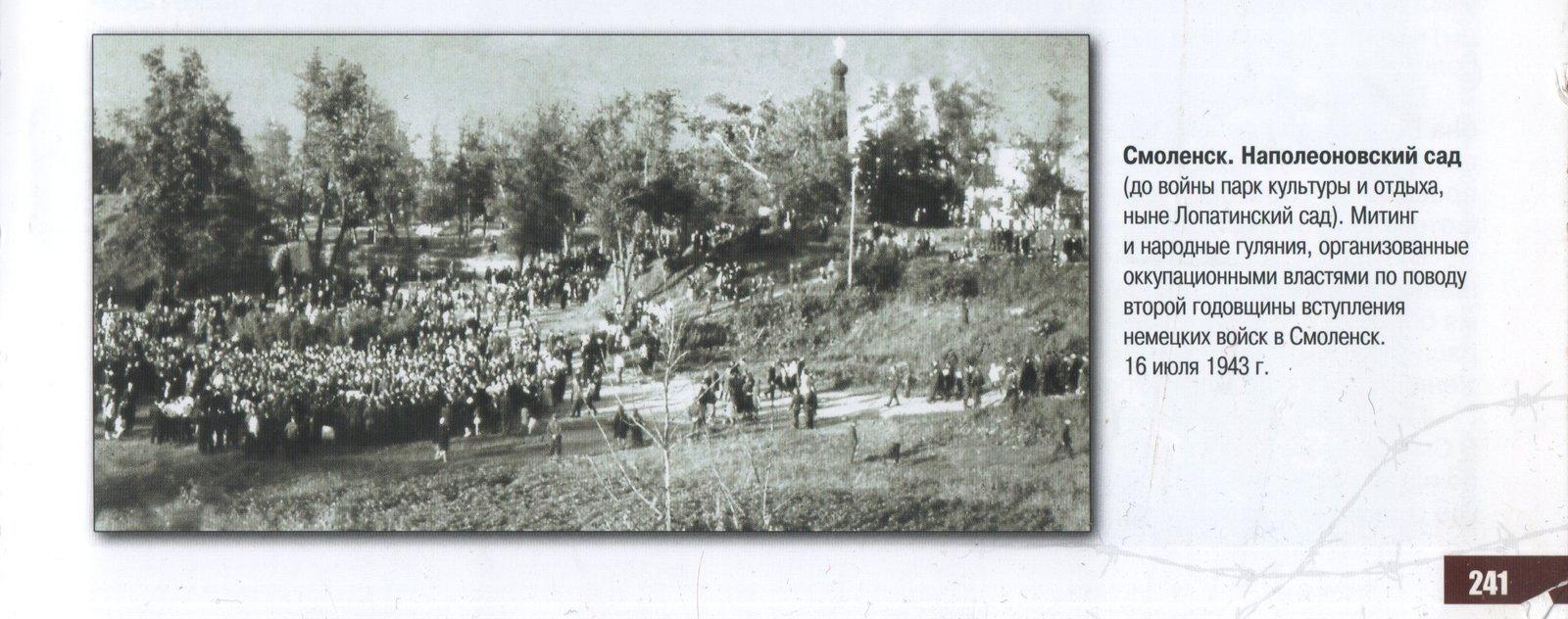 http://old-smolensk.ru/wp-content/uploads/2018/07/smolensk-napoleons-garden-16jul1943_amelin-etc-smolensk-occupation_p241.jpeg