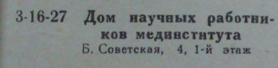 http://old-smolensk.ru/wp-content/uploads/2019/08/smolensk-telephones1938-p47_b-sovetskaya-4.jpg