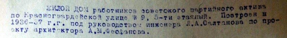http://old-smolensk.ru/wp-content/uploads/2019/09/i-belogortsev-1951-p21_dom-partakniva-krasnogvardeyskaya-str-9.jpg